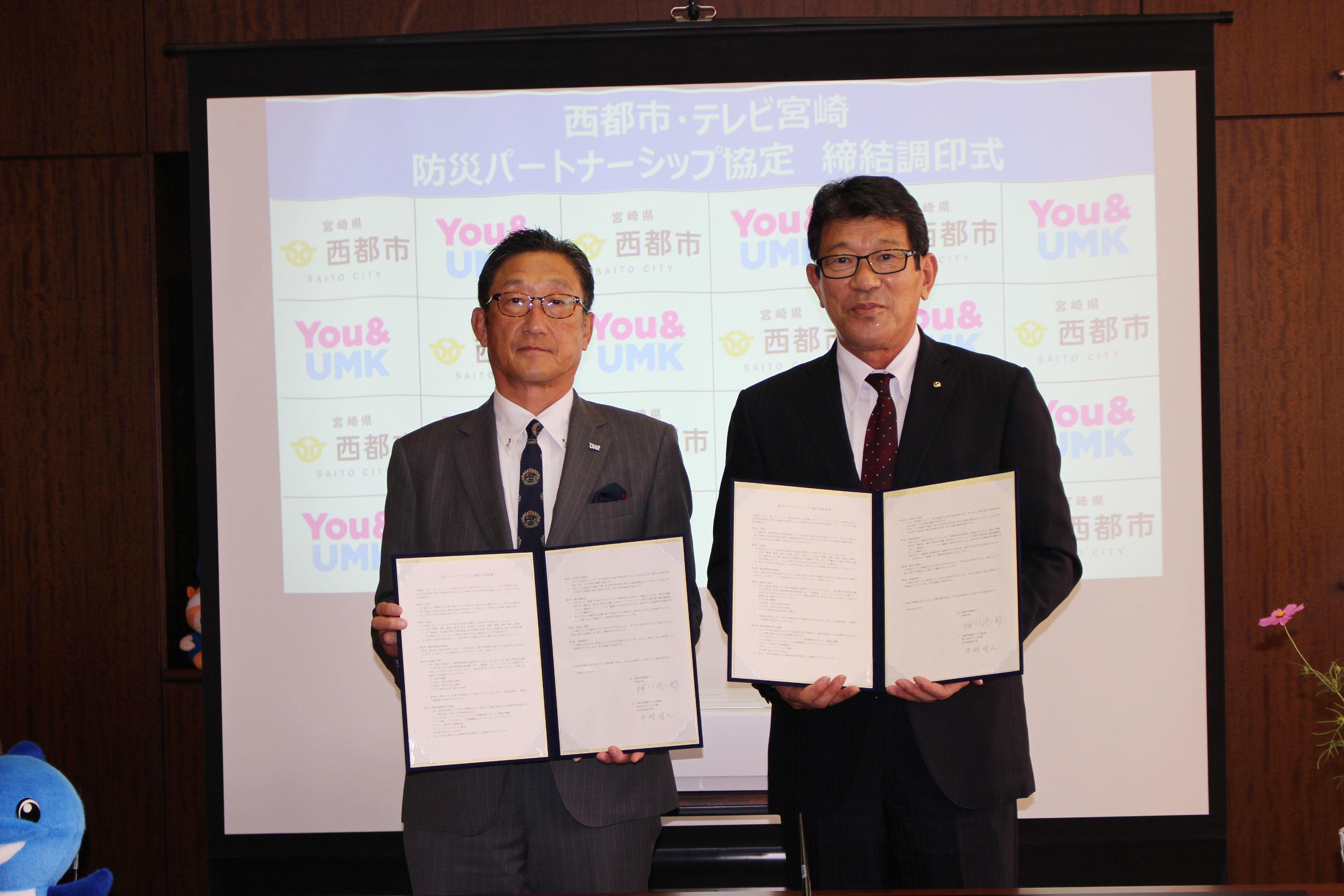 西都市と防災パートナーシップに関する協定を締結