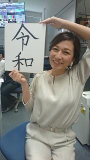 ブログ用武田「令和」写真.jpg