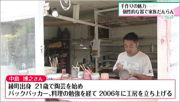 綾町出身の中島博之さん