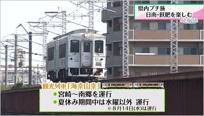 01 観光列車・海幸山幸