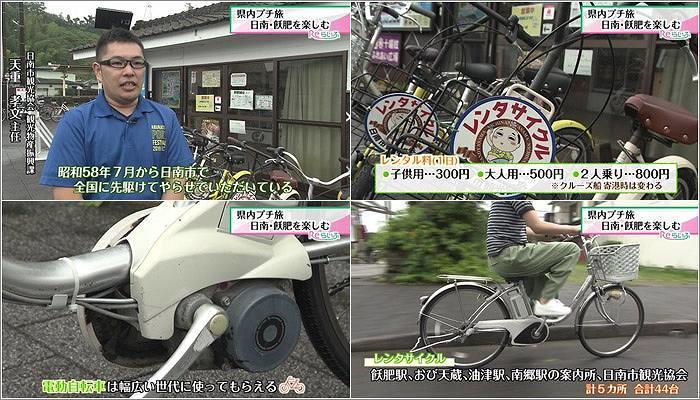02 日南市観光協会 天重さん:レンタサイクル