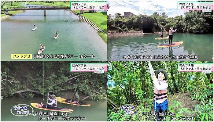 04 川の冒険ツアー