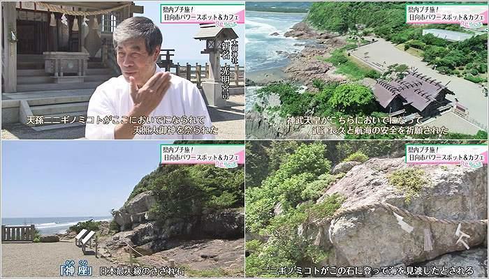 02 新名宮司/さざれ石
