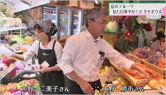 02 大野勝市さん・二美子さんご夫妻