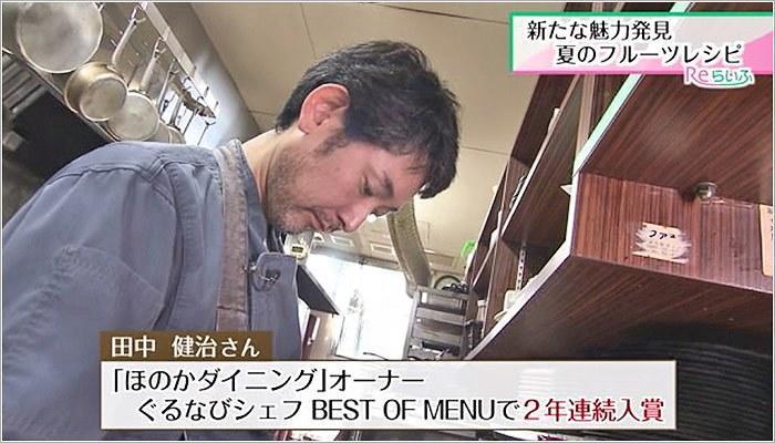 01 田中健治さん