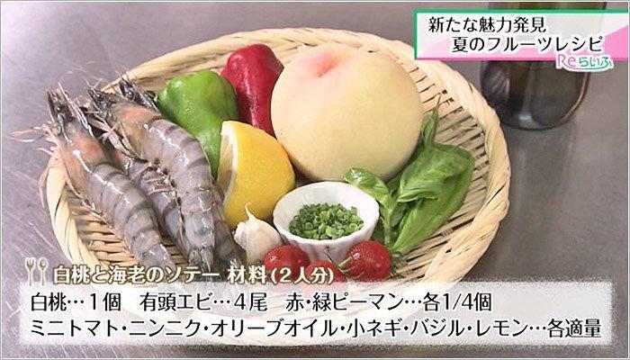 02 白桃と海老のソテーの材料