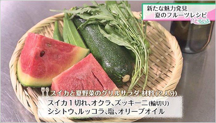 05 スイカと夏野菜のグリルサラダの材料