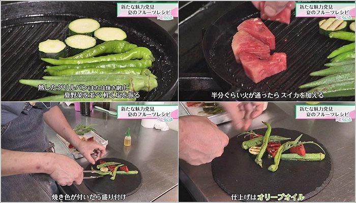 06 スイカと夏野菜のグリルサラダの作り方