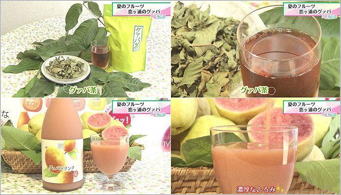 07 グアバ茶とグアバジュース