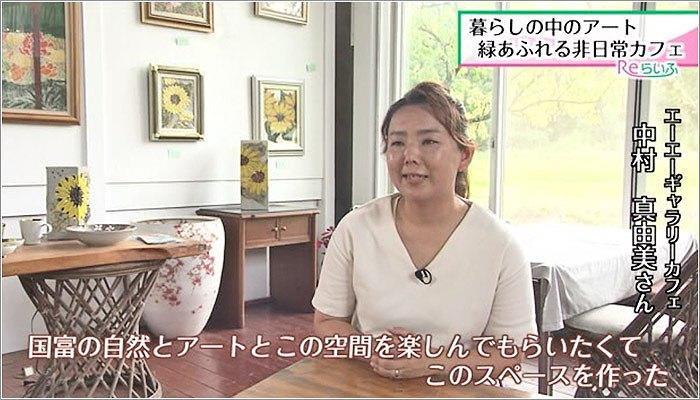 02 中村真由美さん