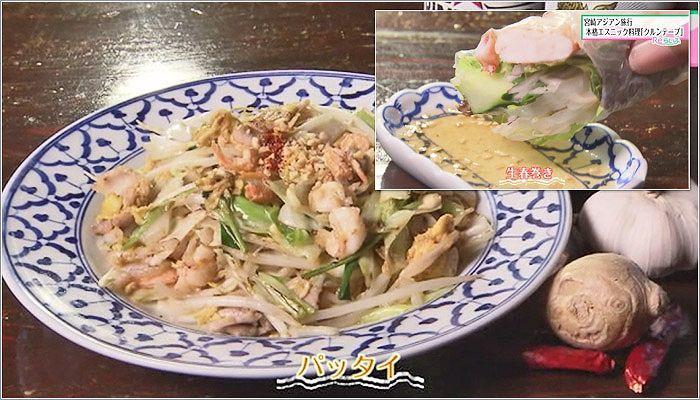 04 パッタイ/生春巻き
