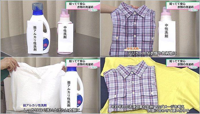 03 洗剤の使い分け