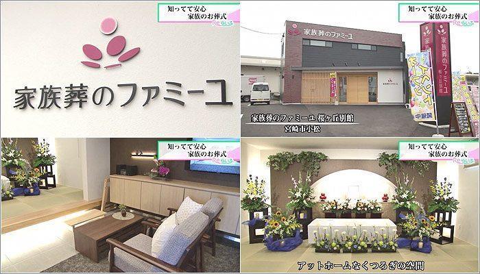 01 家族葬のファミーユ「桜ヶ丘別館」