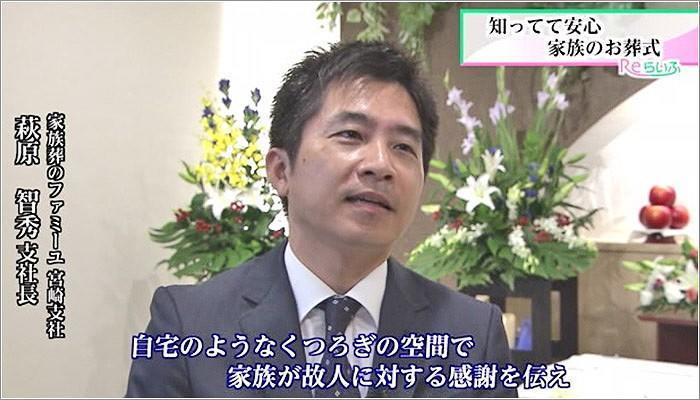 02 萩原さん