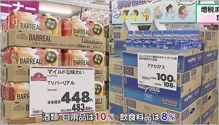 消費 税 10 パーセント 日用品