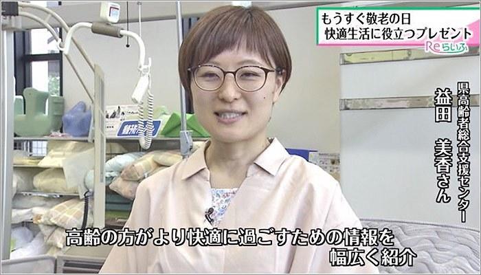 08 益田さん
