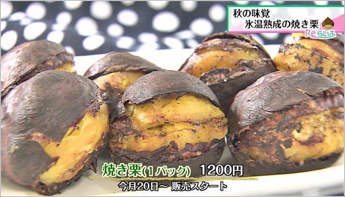 05 焼き栗(1パック)1200円