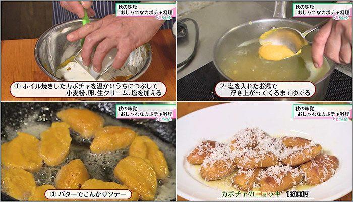 04 かぼちゃのニョッキの作り方