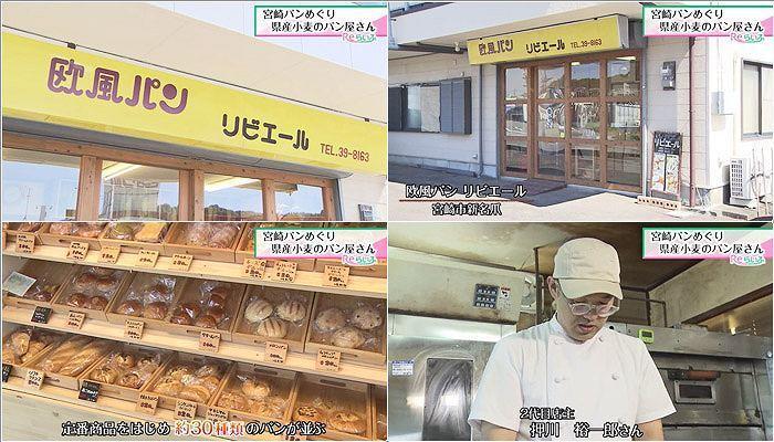 01 欧風パン リビエール