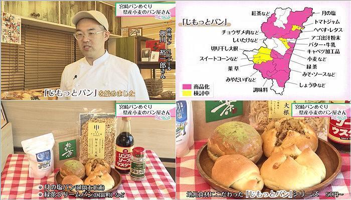 02 じもっとパン/押川さん