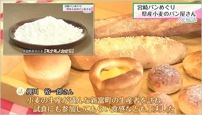 03 ミナミノカオリを使ったパン