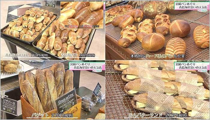 03 ボンデリスベーカリーのパン