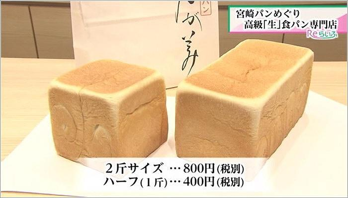 02 「乃が美」の食パン