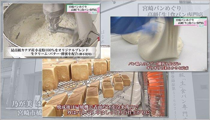 04 「乃が美」の食パン