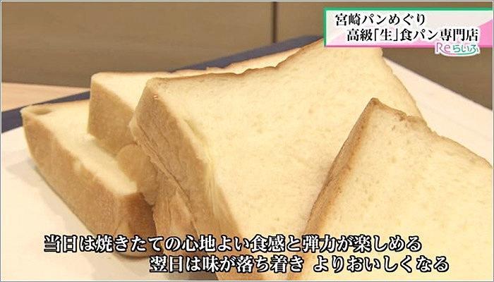 05 「乃が美」の食パン