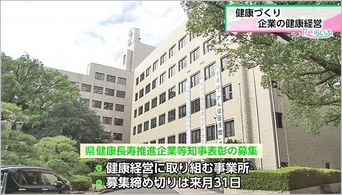 06 県健康長寿推進企業等知事表彰の募集告知