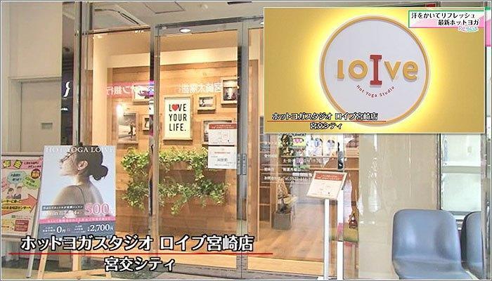 01 ホットヨガスタジオ ロイブ