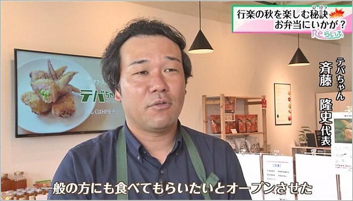 02 斉藤さん