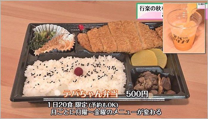06 テバちゃん弁当/オリジナルジュース