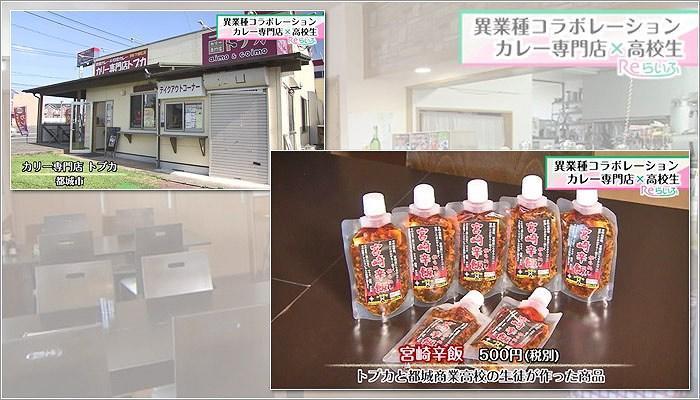 01 カリー専門店トプカ/宮崎辛飯