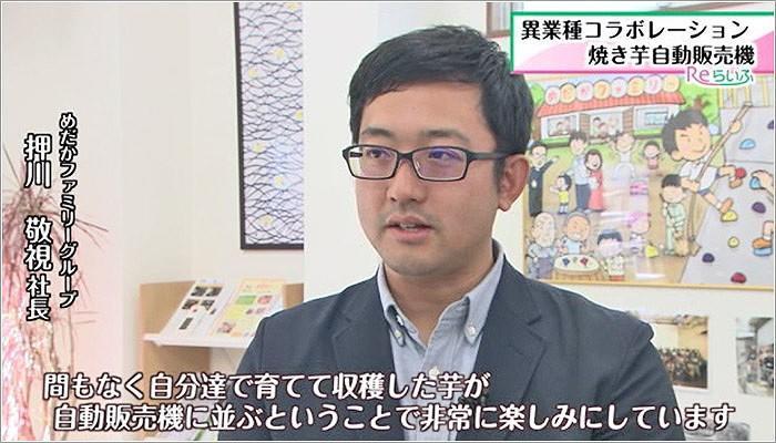 04 押川さん