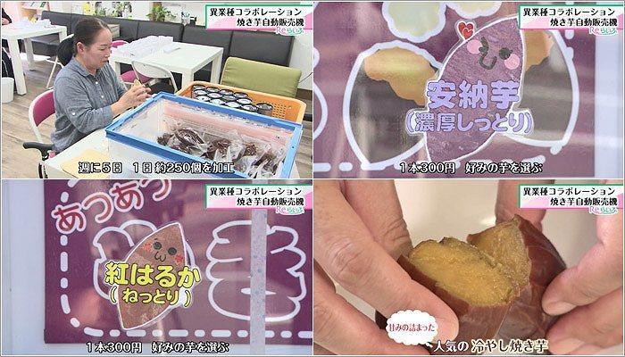 06 焼き芋の種類