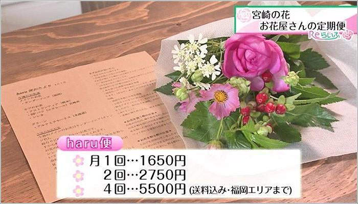 03 お花の定期便