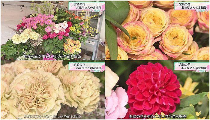 05 県産の花を中心に仕入れ