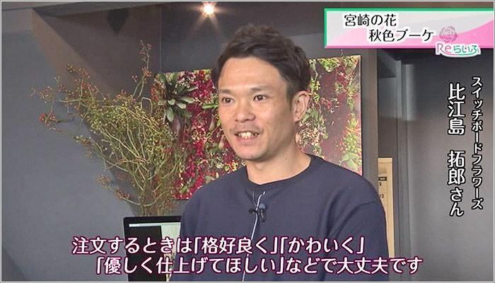 09 比江島さん