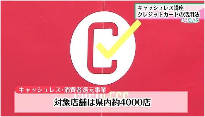 02 キャッシュレス取り扱いマーク