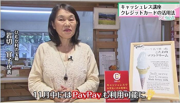 07 PayPayも利用可能に