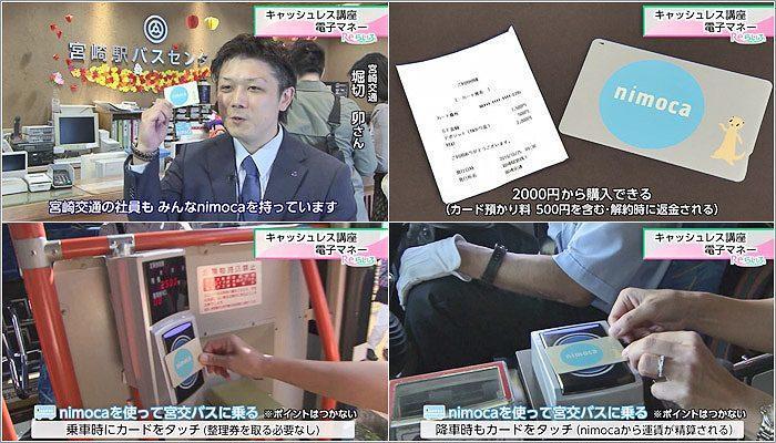 04 堀切さん/「nimoca」の説明