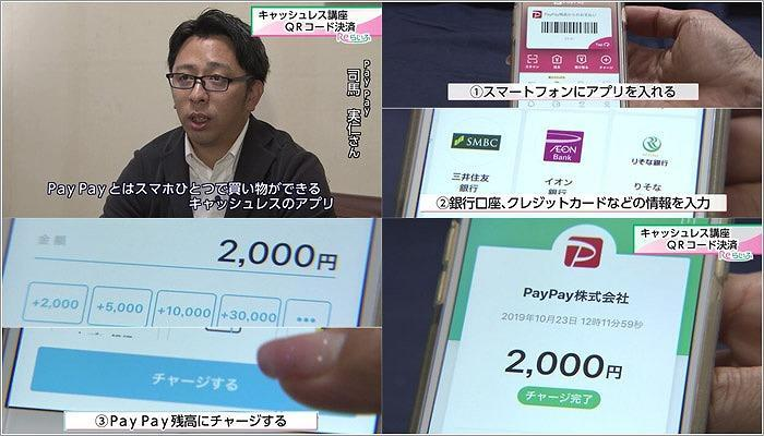 03 司馬さん/PayPayの設定