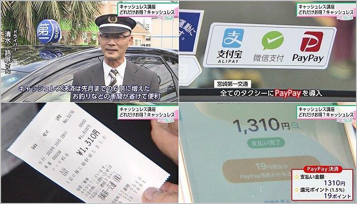 02 タクシー代を「PayPay」で支払い