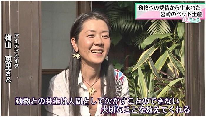 06 梅山さん