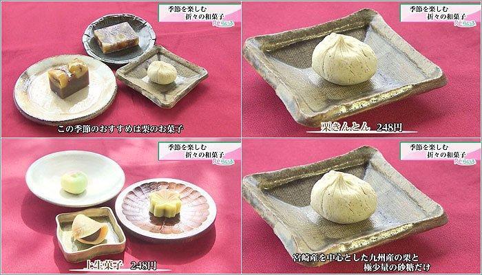 04 栗のお菓子