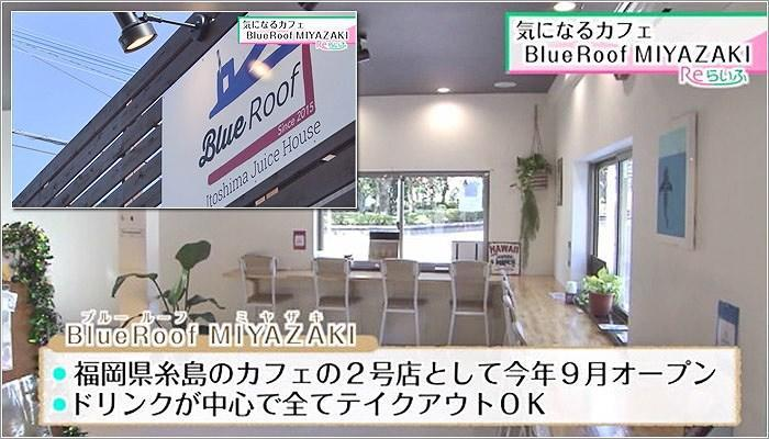 01 Blue Roof(ブルールーフ)宮崎神宮店