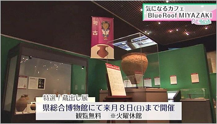07 総合博物館蔵出し展