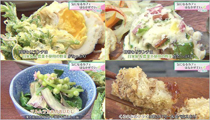 04 日替わりランチ詳細