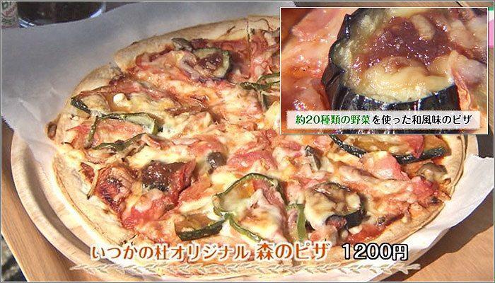 04 いつかの杜オリジナル 森のピザ